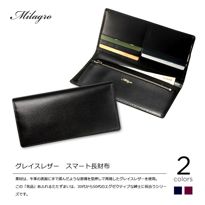 グレイスレザー スマート長財布 素材は、牛革の表面に手で揉んだような表情を型押しで再現したグレイスレザーを使用。この「気品」あふれるたたずまいは、30代から50代のエグゼクティブな紳士に似合うシリーズです。