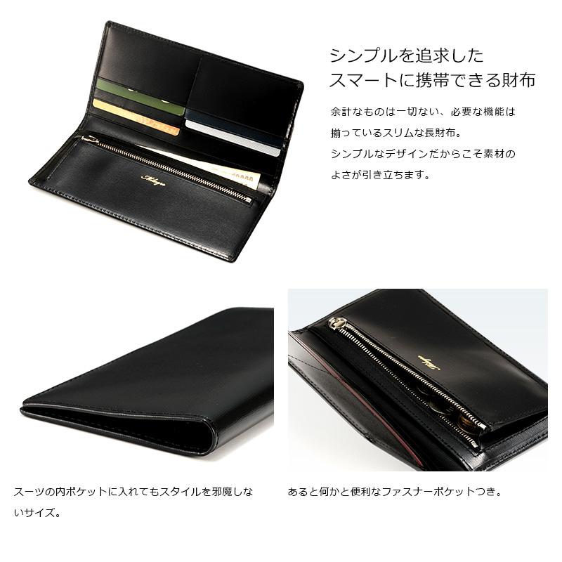 シンプルを追求したスマートに携帯できる財布 余計なものは一切ない、必要な機能は揃っているスリムな長財布。シンプルなデザインだからこそ素材のよさが引き立ちます。スーツの内ポケットに入れてもスタイルを邪魔しないサイズ。 あると何かと便利なファスナーポケットつき。