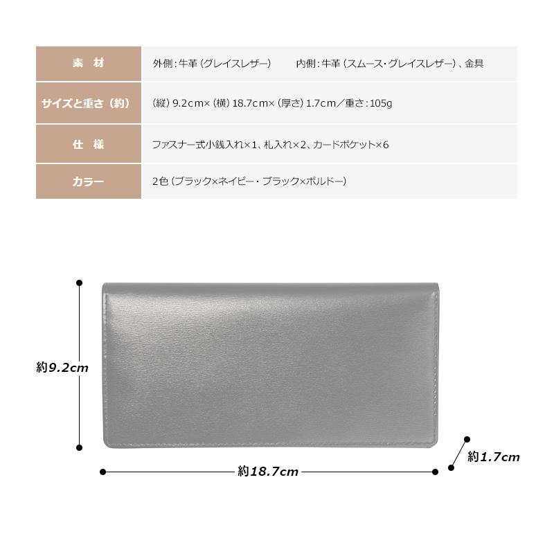 素材 外側:牛革(グレイスレザー)、金具 内側:牛革(スムース・グレイスレザー) サイズと重さ(約)(縦)9.2cm×(横)18.7cm×(厚さ)1.7cm/重さ:105g 仕様 ファスナー式小銭入れ×1、札入れ×2、カードポケット×6 カラー 2色(ネイビー・ボルドー)