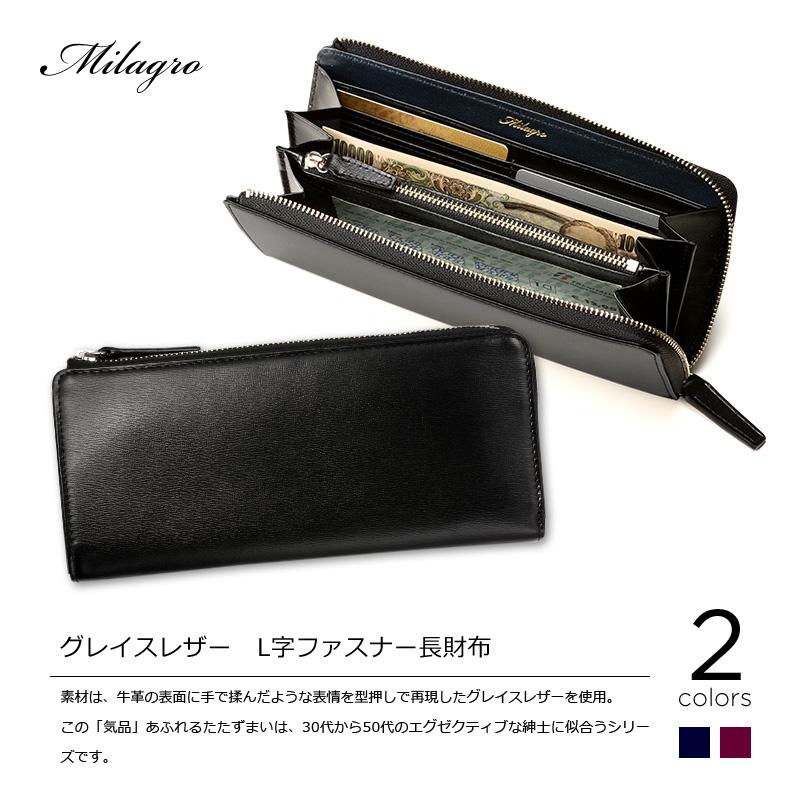 グレイスレザー L字ファスナー長財布 素材は、牛革の表面に手で揉んだような表情を型押しで再現したグレイスレザーを使用。この「気品」あふれるたたずまいは、30代から50代のエグゼクティブな紳士に似合うシリーズです。