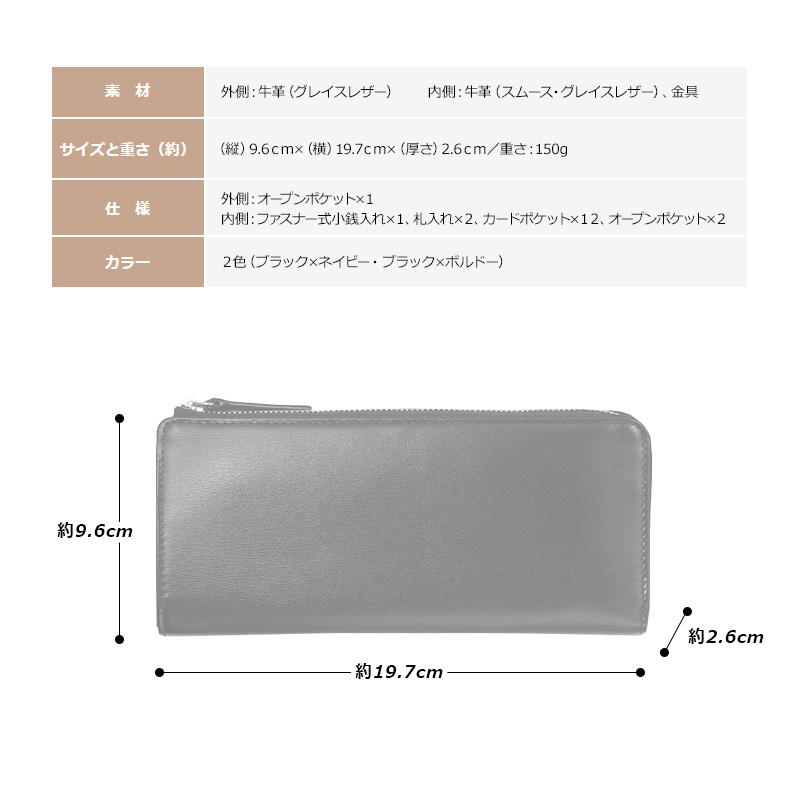 素材 外側:牛革(グレイスレザー)、金具 内側:牛革(スムース・グレイスレザー) サイズと重さ(約)(縦)9.6cm×(横)19.7cm×(厚さ)2.6cm/重さ:150g 仕様 外側:オープンポケット×1内側:ファスナー式小銭入れ×1、札入れ×2、カードポケット×12、オープンポケット×2 カラー 2色(ネイビー・ボルドー)