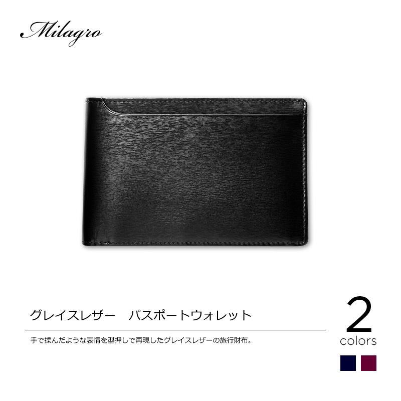 グレイスレザー パスポートウォレット 手で揉んだような表情を型押しで再現したグレイスレザーの旅行財布。
