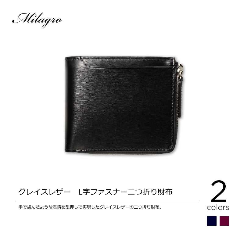 グレイスレザー L字ファスナー二つ折り財布 手で揉んだような表情を型押しで再現したグレイスレザーの二つ折り財布。