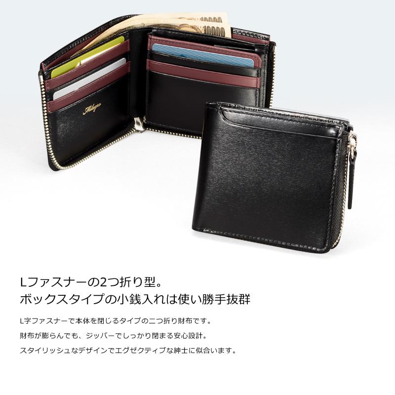 Lファスナーの2つ折り型。ボックスタイプの小銭入れは使い勝手抜群 L字ファスナーで本体を閉じるタイプの二つ折り財布です。財布が膨らんでも、ジッパーでしっかり閉まる安心設計。スタイリッシュなデザインでエグゼクティブな紳士に似合います。