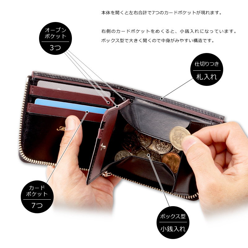 本体を開くと左右合計で7つのカードポケットが現れます。右側のカードポケットをめくると、小銭入れになっています。ボックス型で大きく開くので中身がみやすい構造です。オープンポケット3つ 仕切りつき札入れ カードポケット7つ ボックス型小銭入れ