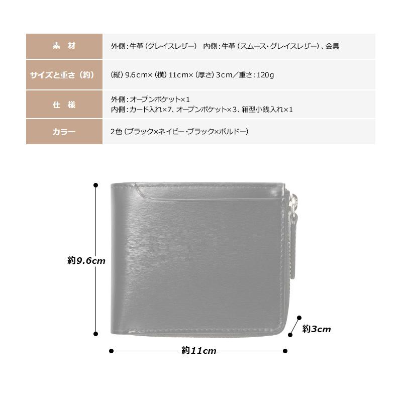 素材 外側:牛革(グレイスレザー) 内側:牛革(スムース・グレイスレザー)、金具 サイズと重さ(約)(縦)9.6cm×(横)11cm×(厚さ)3cm/重さ:120g 仕様 外側:オープンポケット×1 内側:カード入れ×7、オープンポケット×3、箱型小銭入れ×1 カラー 2色(ブラック×ネイビー・ブラック×ボルドー)