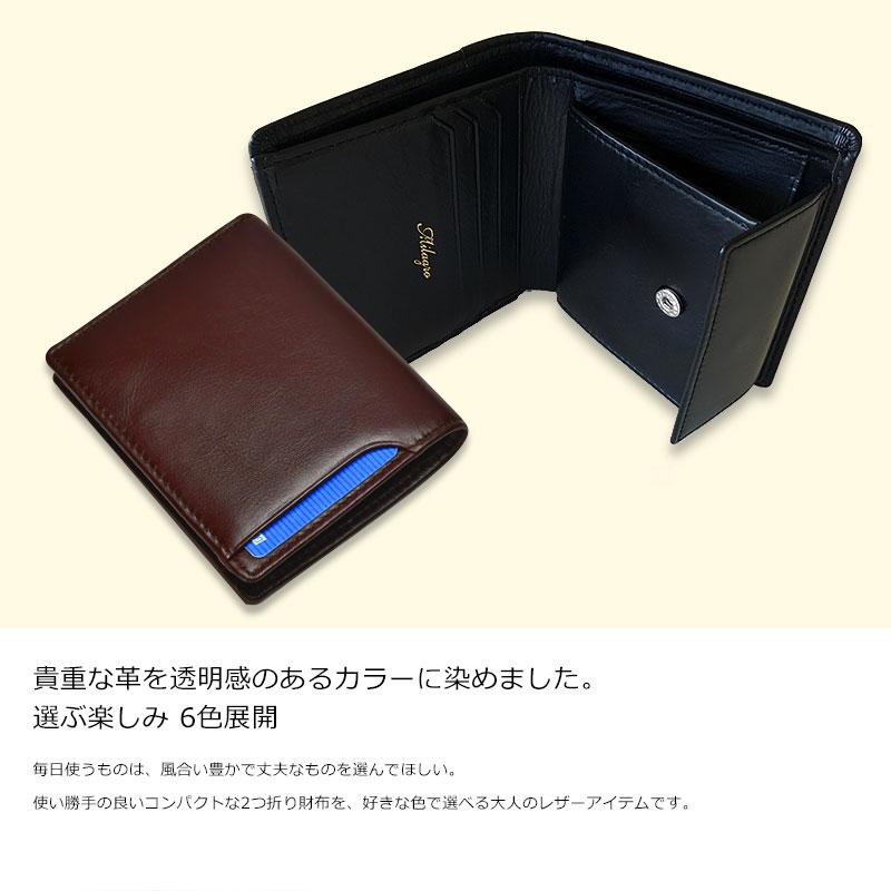 Milagroアニリンカーフスリム二つ折り財布oh-bp301貴重な革を透明感のあるカラーに染めました。選ぶ楽しみ 6色展開毎日使うものは、風合い豊かで丈夫なものを選んでほしい。使い勝手の良いコンパクトな二つ折り財布を、好きな色で選べる大人のレザーアイテムです。
