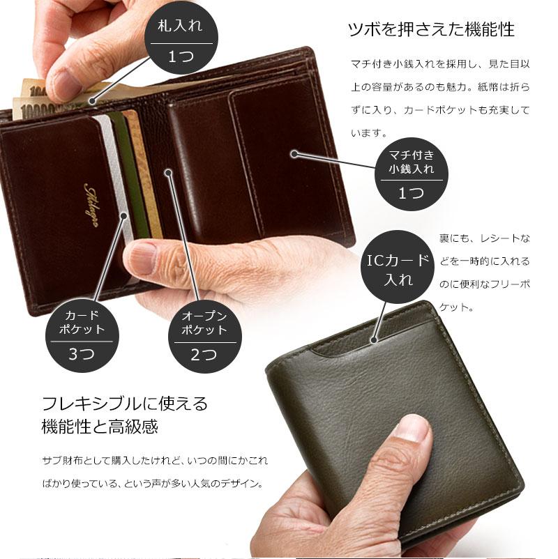 Milagroアニリンカーフスリム二つ折り財布oh-bp301ツボを押さえた機能性マチ付き小銭入れを採用し、見た目以上の容量があるのも魅力。紙幣は折らずに入り、カードポケットも充実しています。フレキシブルに使える機能性と高級感サブ財布として購入したけれど、いつの間にかこればかり使っている、という声が多い人気のデザイン。札入れ1つBOX型小銭入れ1つカードポケット3つオープンポケット2つICカード入れ裏にも、レシートなどを一時的に入れるのに便利なフリーポケット。