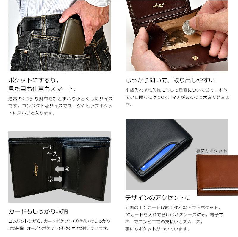 Milagroアニリンカーフスリム二つ折り財布oh-bp301ポケットにするり。見た目も仕草もスマート。通常の二つ折り財布をひとまわり小さくしたサイズです。コンパクトなサイズでスーツやヒップポケットにスルリと入ります。しっかり開いて、取り出しやすい小銭入れは札入れに対して垂直についており、本体を少し開くだけでOK。マチがあるので大きく開きます。カードもしっかり収納コンパクトながら、カードポケットはしっかり3つ装備。オープンポケットも2つ付いています。デザインのアクセントに前面のICカード収納に便利なアウトポケット。ICカードを入れておけばパスケースにも。電子マネーでコンビニでの支払いもスムーズ。裏にもポケットがついています。