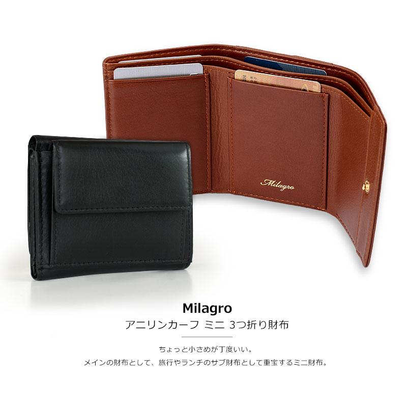 Milagroアニリンカーフミニ三つ折り財布oh-bp302 Milagroアニリンカーフ ミニ 三つ折り財布ちょっと小さめが丁度いい。メインの財布として、旅行やランチのサブ財布として重宝するミニ財布。