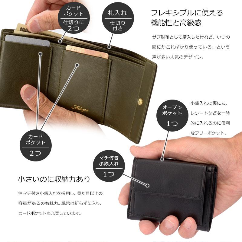 Milagroアニリンカーフミニ三つ折り財布oh-bp302 フレキシブルに使える機能性と高級感サブ財布として購入したけれど、いつの間にかこればかり使っている、という声が多い人気のデザイン。カードポケット仕切りに2つ札入れ仕切り付きカードポケット2つ小さいのに収納力あり笹マチ付き小銭入れを採用し、見た目以上の容量があるのも魅力。紙幣は折らずに入り、カードポケットも充実しています。オープンポケット1つ小銭入れの裏にも、レシートなどを一時的に入れるのに便利なフリーポケット。マチ付き小銭入れ1つ