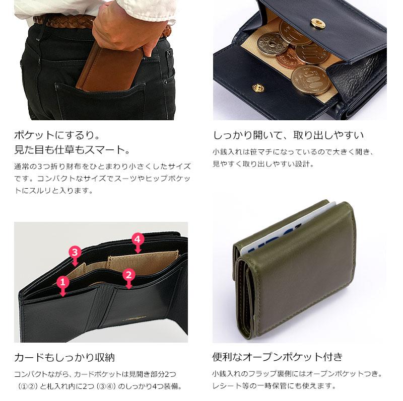 Milagroアニリンカーフミニ三つ折り財布oh-bp302 ポケットにするり。見た目も仕草もスマート。通常の三つ折り財布をひとまわり小さくしたサイズです。コンパクトなサイズでスーツやヒップポケットにスルリと入ります。しっかり開いて、取り出しやすい小銭入れは笹マチになっているので大きく開き、見やすく取り出しやすい設計。カードもしっかり収納コンパクトながら、カードポケットは見開き部分2つ(�@�A)と札入れ内に2つ(�B�C)のしっかり4つ装備。便利なオープンポケット付き小銭入れのフラップ裏側にはオープンポケットつき。レシート等の一時保管にも使えます。