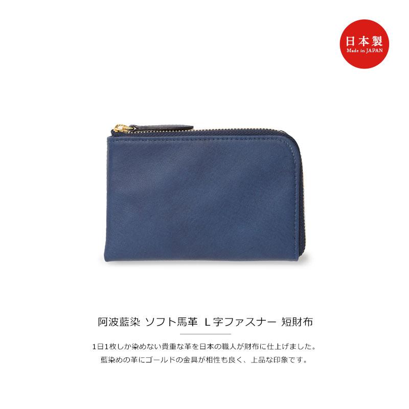 阿波藍染 ソフト馬革 L字ファスナー 短財布 oh-bp041 阿波藍染 ソフト馬革 L字ファスナー 短財布 1日1枚しか染めない貴重な革を日本の職人が財布に仕上げました。藍染めの革にゴールドの金具が相性も良く、上品な印象です。