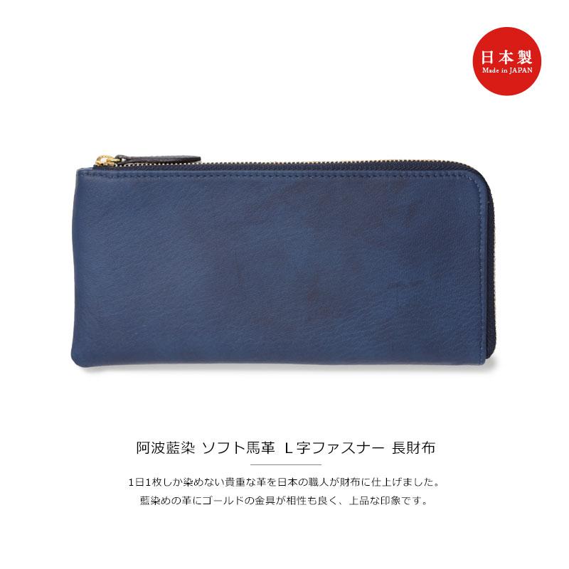 阿波藍染 ソフト馬革 L字ファスナー 長財布 oh-bp042 阿波藍染 ソフト馬革 L字ファスナー 長財布 1日1枚しか染めない貴重な革を日本の職人が財布に仕上げました。藍染めの革にゴールドの金具が相性も良く、上品な印象です。