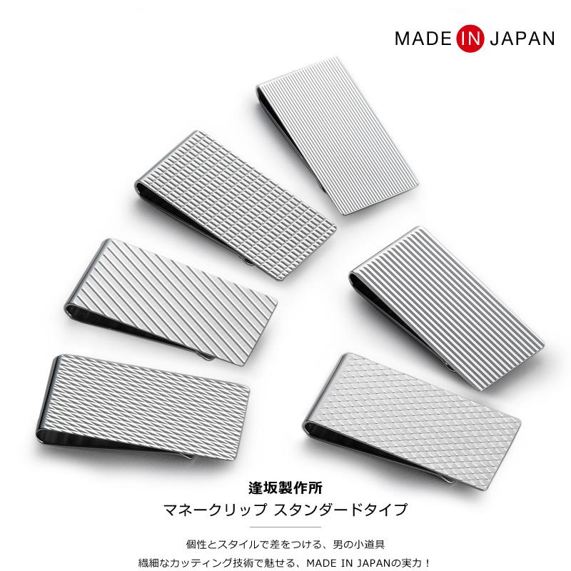 逢坂製作所 マネークリップ スタンダードタイプ  os-mc01 MADE IN JAPAN 個性とスタイルで差をつける、男の小道具繊細なカッティング技術で魅せる、MADE IN JAPANの実力!