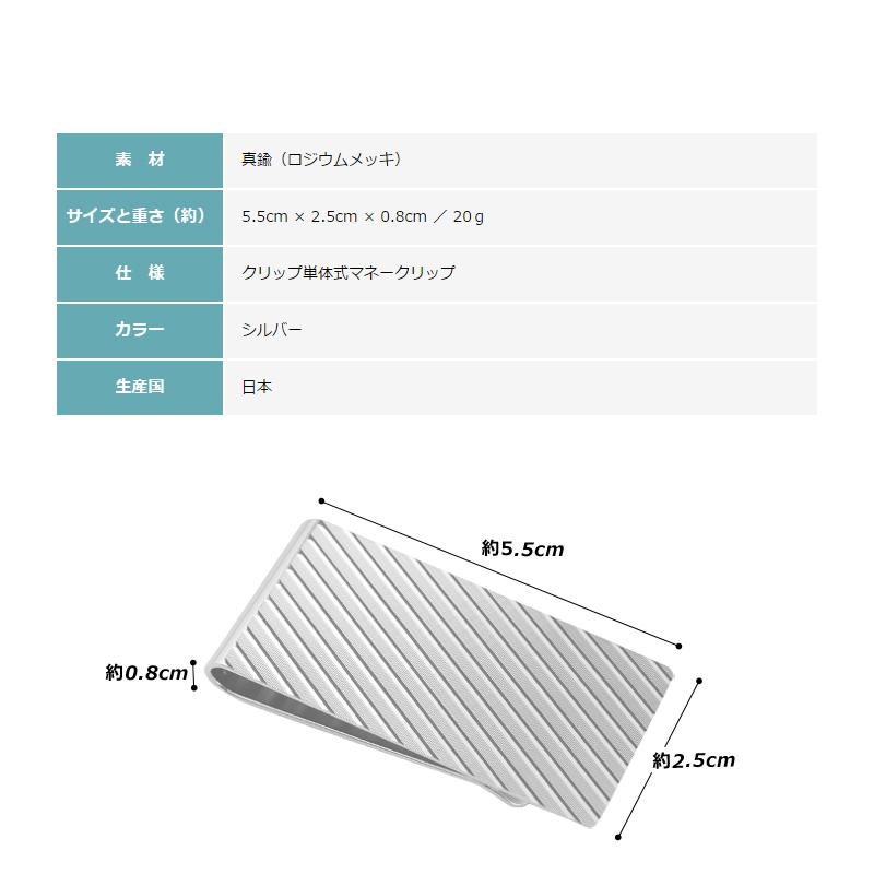 逢坂製作所 マネークリップ スタンダードタイプ  os-mc01 素材 真鍮(ロジウムメッキ) サイズと重さ(約)5.5cm × 2.5cm × 0.8cm / 20g  仕様 クリップ単体式マネークリップ カラー 1色(シルバー) 生産国 日本