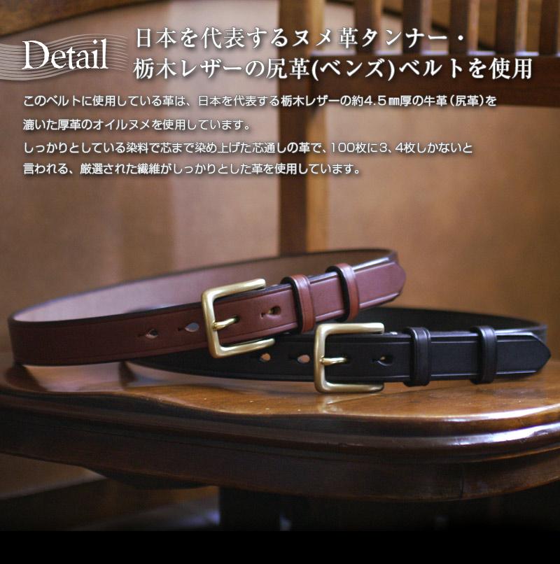 池之端銀革店 いけのはた ぎんかわてん 栃木ベンズレザーベルト 日本を代表するヌメ革タンナー・ カジュアルベルト 紳士 30mm 国産 日本製 本革 ot-007