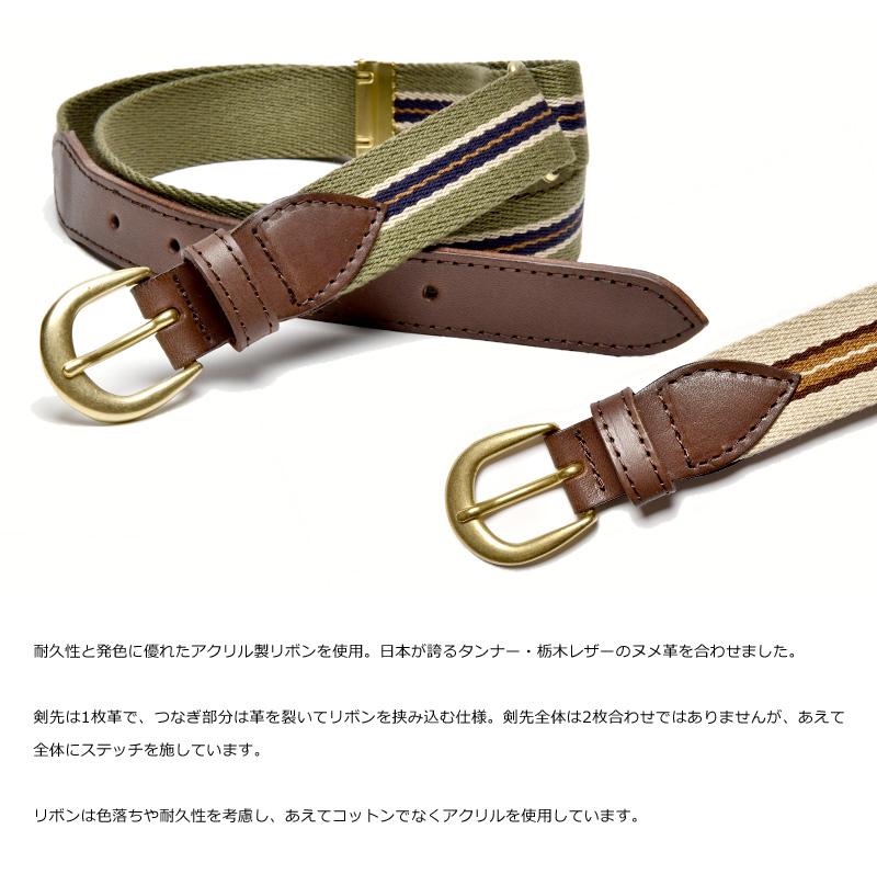 池之端銀革店 無段階調整アイビーベルト ot-008 耐久性と発色に優れたアクリル製リボンを使用。日本が誇るタンナー・栃木レザーのヌメ革を合わせました。耐久性と発色に優れたアクリル製リボンを使用。日本が誇るタンナー・栃木レザーのヌメ革を合わせました。剣先は1枚革で、つなぎ部分は革を裂いてリボンを挟み込む仕様。剣先全体は2枚合わせではありませんが、あえて全体にステッチを施しています。剣先は1枚革で、つなぎ部分は革を裂いてリボンを挟み込む仕様。剣先全体は2枚合わせではありませんが、あえて全体にステッチを施しています。リボンは色落ちや耐久性を考慮し、あえてコットンでなくアクリルを使用しています。