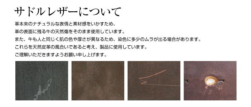 池之端銀革店 UKサドルレザー40mm ベルト ot-001 サドルレザーについて