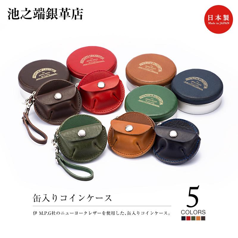 池之端銀革店 缶入り コインケース ot-c003 伊 M.P.G社のニューヨークレザーを使用した、缶入りコインケース。5colors