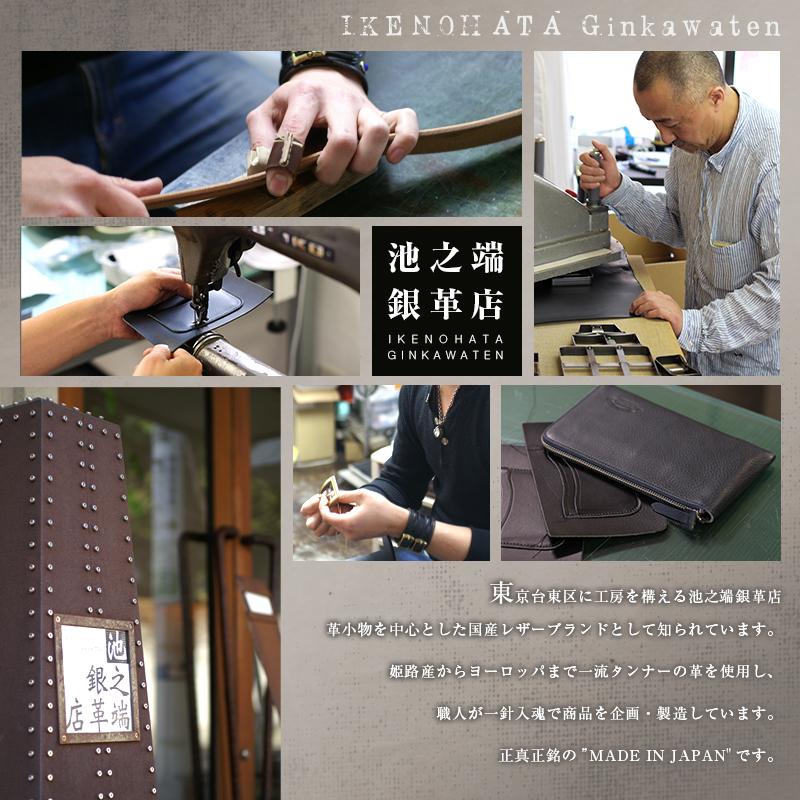 """池之端銀革店 ot-wl007 イタリアンシュリンクレザー L字ファスナー長財布  池之端銀革店製の""""MADE IN JAPAN"""" 製造は紳士の革小物とベルトの製造で定評のある池之端銀革店製です。日本製にこだわり、機能性としっかりとしたモノづくりをモットーとしています。 東京・上野にショップ兼工房として2004年にオープンした池之端銀革店。ベルト製造の会社にて修行を積み、職人として一流ブランドのOEM商品を、長年手がけてきた小野勝久氏が、数名のスタッフと共に味わいを持つ逸品を作り続けています。"""