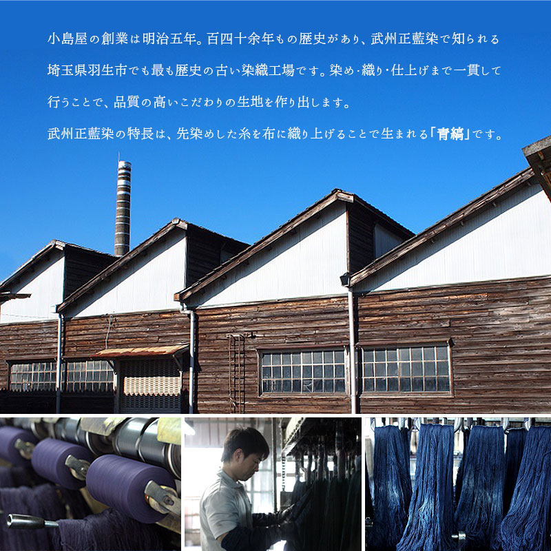ORIHARA STYLE 小島屋 武州正藍染 ハンチングキャップ ra-or-h005  小島染織工業の創業は明治五年。百四十余年もの歴史があり、武州正藍染で知られる埼玉県羽生市でも最も歴史の古い染織工場です。染め・織り・仕上げまで一貫して行うことで、品質の高いこだわりの生地を作り出します。武州正藍染の最大の特長は、カセ染めによる「青縞」です。カセ染めとは、束になった糸に染めを施すことで、味のある深い色に染まります。その糸を織ることであたたかみのある「青縞」が生まれます。その、伝統の技を持つ小島染織工業が立ち上げたのが、染織工場発のブランド「小島屋」です。その伝統技術を活かし、新しい商品作りに挑戦しています。