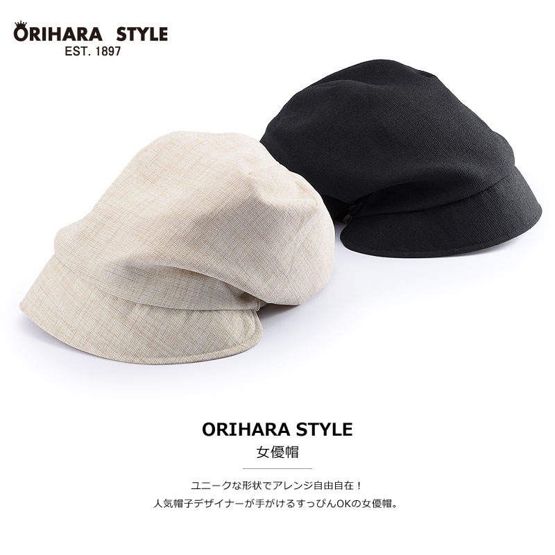 ORIHARA STYLE女優帽 ra-or-h002 ユニークな形状でアレンジ自由自在!人気帽子デザイナーが手がけるすっぴんOKの女優帽。