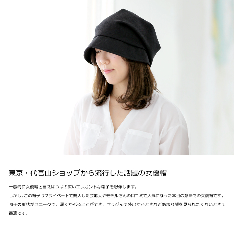 ORIHARA STYLE女優帽 ra-or-h002 東京・代官山ショップから流行した話題の女優帽  一般的に女優帽と言えばつばの広いエレガントな帽子を想像します。しかし、この帽子はプライベートで購入した芸能人やモデルさんの口コミで人気になった本当の意味での女優帽です。帽子の形状がユニークで、深くかぶることができ、すっぴんで外出するときなどあまり顔を見られたくないときに最適です。