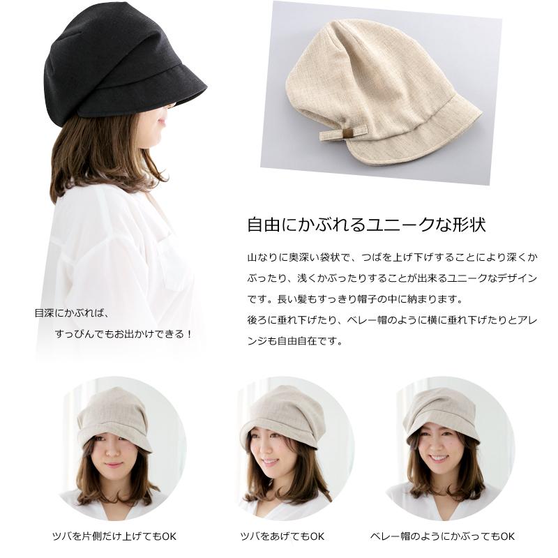 ORIHARA STYLE女優帽 ra-or-h002 自由にかぶれるユニークな形状 山なりに奥深い袋状で、つばを上げ下げすることにより深くかぶったり、浅くかぶったりすることが出来るユニークなデザインです。長い髪もすっきり帽子の中に納まります。後ろに垂れ下げたり、ベレー帽のように横に垂れ下げたりとアレンジも自由自在です。