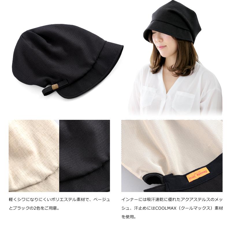 ORIHARA STYLE女優帽 ra-or-h002 軽くシワになりにくいポリエステル素材で、ベージュとブラックの2色をご用意。インナーには吸汗速乾に優れたアクアステルスのメッシュ、汗止めにはCOOLMAX(クールマックス)素材を使用。