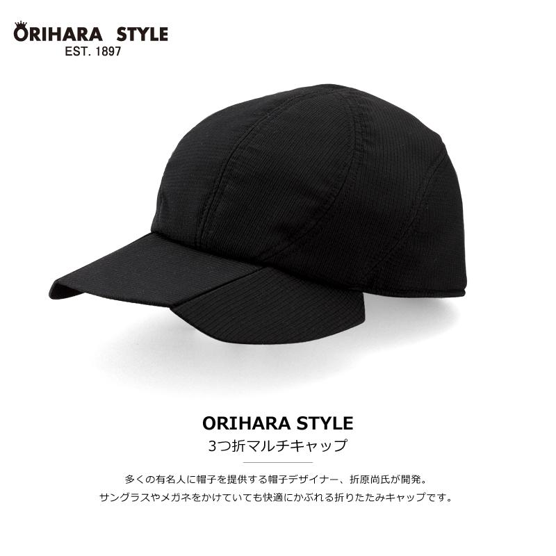 ORIHARA STYLE 三つ折マルチキャップ ra-or-h003 ORIHARA STYLE 3つ折マルチキャップ 多くの有名人に帽子を提供する帽子デザイナー、折原尚氏が開発。サングラスやメガネをかけていても快適にかぶれる折りたたみキャップです。