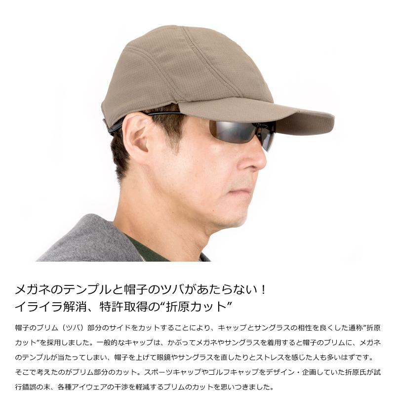 ORIHARA STYLE 三つ折マルチキャップ ra-or-h003 メガネのテンプルと帽子のツバがあたらない!イライラ解消、特許取得の折原カット 帽子のブリム(ツバ)部分のサイドをカットすることにより、キャップとサングラスの相性を良くした通称 折原カット を採用しました。一般的なキャップは、かぶってメガネやサングラスを着用すると帽子のブリムに、メガネのテンプルが当たってしまい、帽子を上げて眼鏡やサングラスを直したりとストレスを感じた人も多いはずです。そこで考えたのがブリム部分のカット。スポーツキャップやゴルフキャップをデザイン・企画していた折原氏が試行錯誤の末、各種アイウェアの干渉を軽減するブリムのカットを思いつきました。