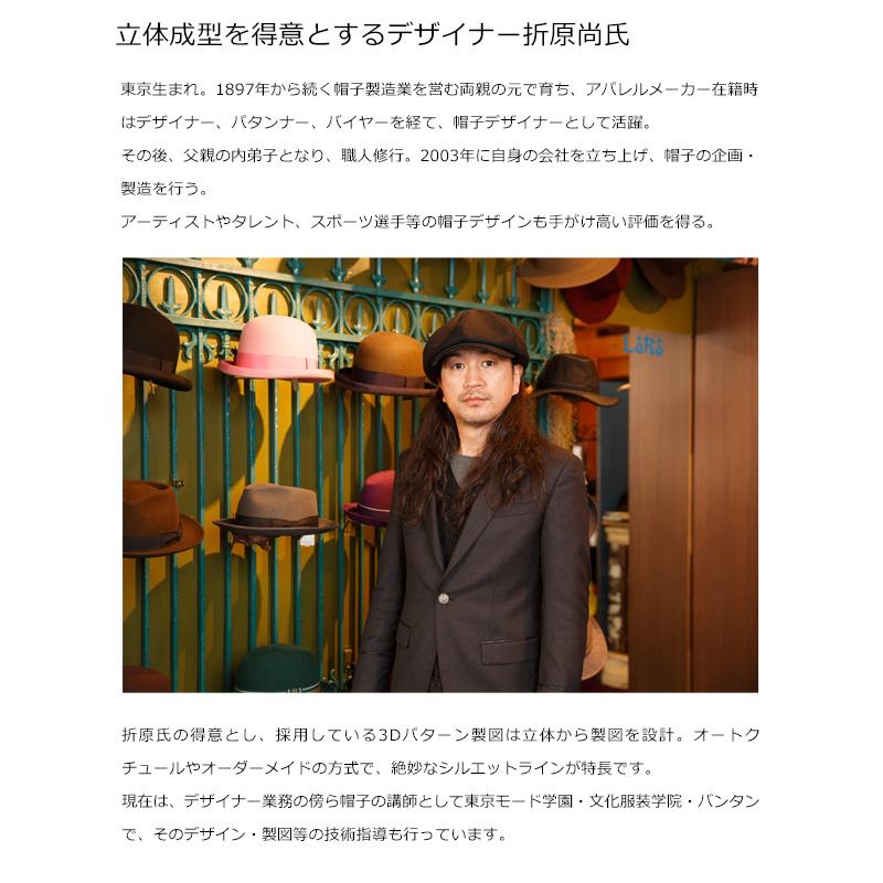 ORIHARA STYLE女優帽 ra-or-h002 立体成型を得意とするデザイナー折原尚氏 東京生まれ。1897年から続く帽子製造業を営む両親の元で育ち、アパレルメーカー在籍時はデザイナー、パタンナー、バイヤーを経て、帽子デザイナーとして活躍。その後、父親の内弟子となり、職人修行。2003年に自身の会社を立ち上げ、帽子の企画・製造を行う。アーティストやタレント、スポーツ選手等の帽子デザインも手がけ高い評価を得る。折原氏の得意とし、採用している3Dパターン製図は立体から製図を設計。オートクチュールやオーダーメイドの方式で、絶妙なシルエットラインが特長です。現在は、デザインナー業務の傍ら帽子の講師として東京モード学園・文化服装学院・バンタンで、そのデザイン・製図等の技術指導も行っています。