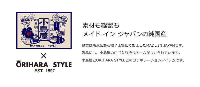 素材も縫製もメイド イン ジャパンの純国産 縫製は東京にある帽子工場にて加工したMADE IN JAPANです。製品には、小島屋のロゴ入り折りネームがつけられています。小島屋とORIHARA STYLEとのコラボレーションアイテムです。