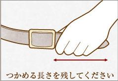 WINS FACTORY 姫路レザー・振り子ベルト WI-003 ベルト帯のカットの際のご注意