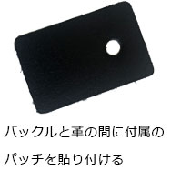 WINS FACTORY 姫路レザー・振り子ベルト WI-003 付属パッチの使用方法について