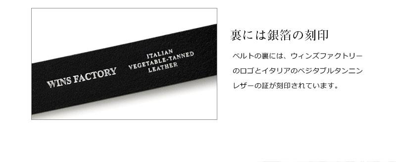 WINS FACTORY イタリアンレザー・振り子ベルト(一枚革) WI-001 裏には銀箔の刻印 ベルトの裏には、ウィンズファクトリーのロゴとイタリアのベジタブルタンニンレザーの証が刻印されています。