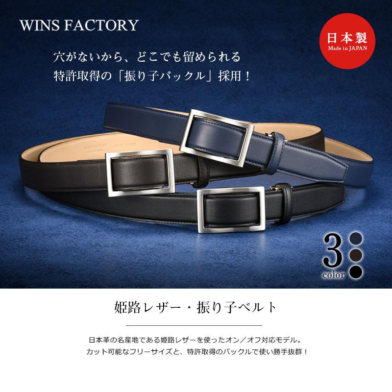 WINS FACTORY 姫路レザー・振り子ベルト WI-002 日本を代表する兵庫県姫路産の牛革を使用し オン/オフでご使用頂けるように裏にも革を合わせた2枚合わせ。カット可能なフリーサイズと、特許取得のバックルで使い勝手抜群!