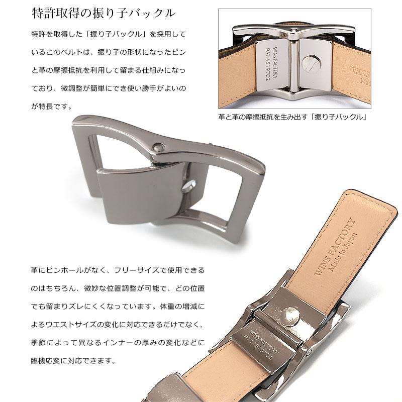 WINS FACTORY 姫路レザー・振り子ベルト WI-002 特許取得の振り子バックル 特許取得の振り子バックル 特許を取得した「振り子バックル」を採用しているこのベルトは、振り子の形状になったピンと革の摩擦抵抗を利用して留まる仕組みになっており、微調整が簡単にでき使い勝手がよいのが特長です。 革にピンホールがなく、フリーサイズで使用できるのはもちろん、微妙な位置調整が可能で、どの位置でも留まりズレにくくなっています。体重の増減によるウエストサイズの変化に対応できるだけでなく、季節によって異なるインナーの厚みの変化などに臨機応変に対応できます。
