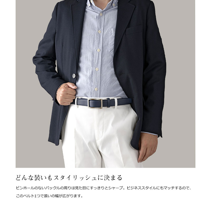 WINS FACTORY 姫路レザー・振り子ベルト WI-002 どんな装いもスタイリッシュに決まる ピンホールのないバックルの周りは見た目にすっきりとシャープ。ビジネススタイルにもマッチするので、このベルト1つで装いの幅が広がります。