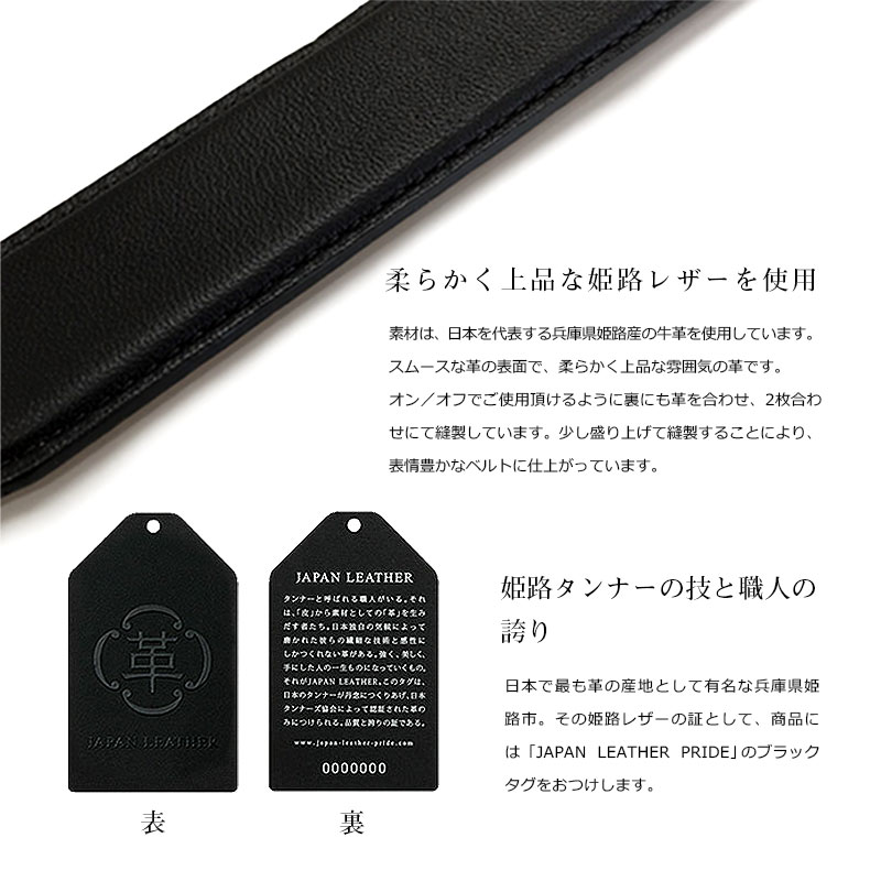 WINS FACTORY 姫路レザー・振り子ベルト WI-002