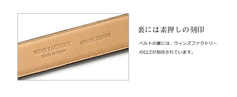 WINS FACTORY 姫路レザー・振り子ベルト WI-002 裏には素押しの刻印 ベルトの裏には、ウィンズファクトリーのロゴとイタリアのベジタブルタンニンレザーの証が刻印されています。