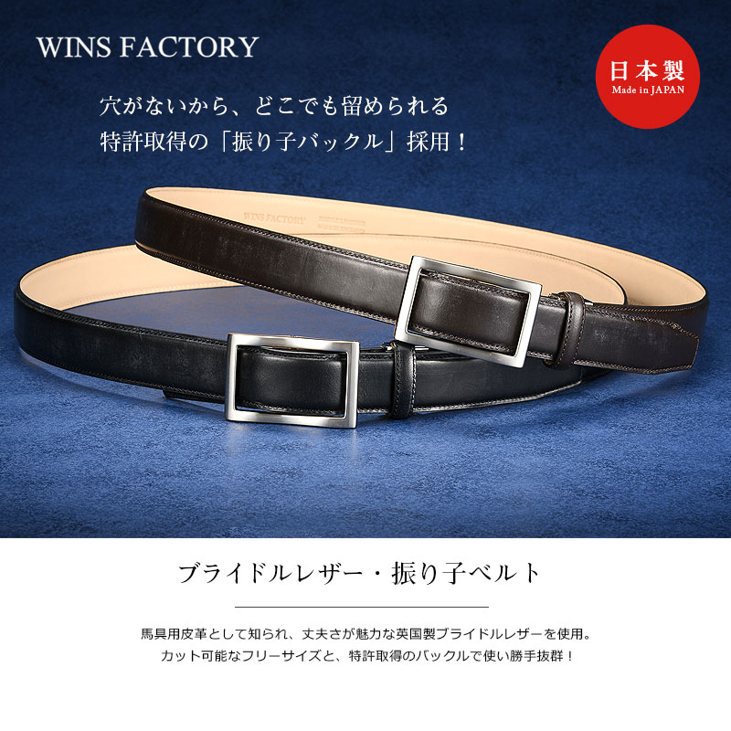 WINS FACTORY 姫路レザー・振り子ベルト WI-003 馬具用皮革として知られ、丈夫さが魅力な英国製ブライドルレザーを使用。カット可能なフリーサイズと、特許取得のバックルで使い勝手抜群!