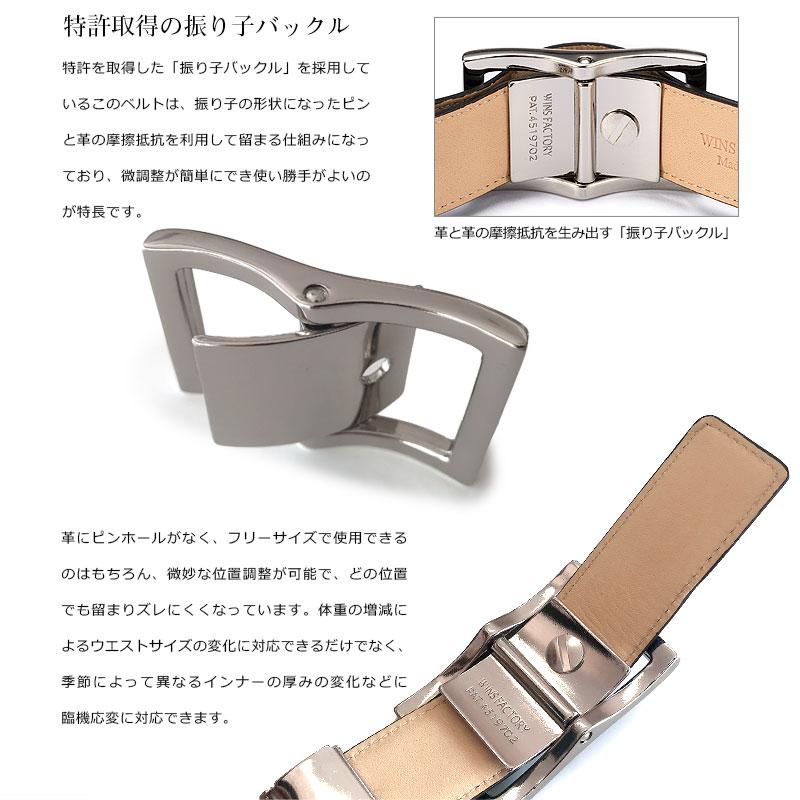 WINS FACTORY 姫路レザー・振り子ベルト WI-003 特許取得の振り子バックル 特許取得の振り子バックル 特許を取得した「振り子バックル」を採用しているこのベルトは、振り子の形状になったピンと革の摩擦抵抗を利用して留まる仕組みになっており、微調整が簡単にでき使い勝手がよいのが特長です。 革にピンホールがなく、フリーサイズで使用できるのはもちろん、微妙な位置調整が可能で、どの位置でも留まりズレにくくなっています。体重の増減によるウエストサイズの変化に対応できるだけでなく、季節によって異なるインナーの厚みの変化などに臨機応変に対応できます。