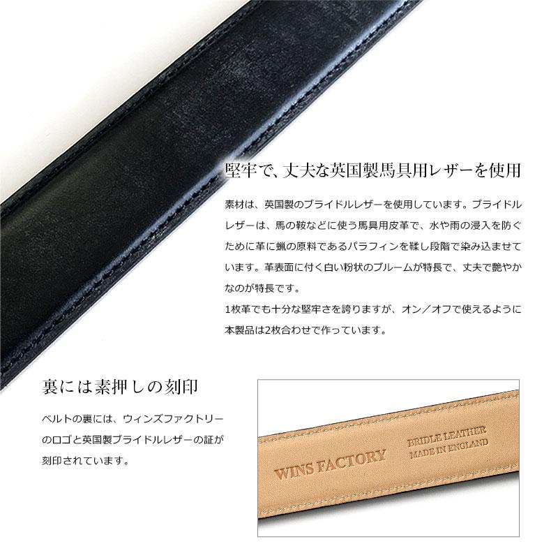 WINS FACTORY 姫路レザー・振り子ベルト WI-003