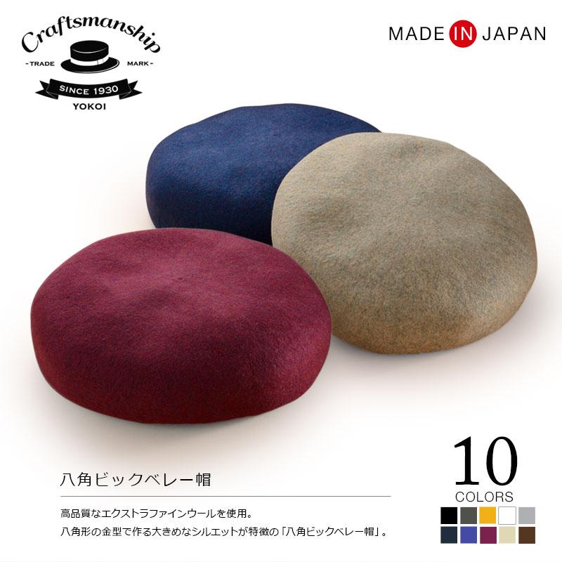 よこい(ヨコイ)ウール八角ビックベレー yo-br001 高品質なエクストラファインウールを使用。八角形の金型で作る大きめなシルエットが特徴の「八角ビックベレー帽」。