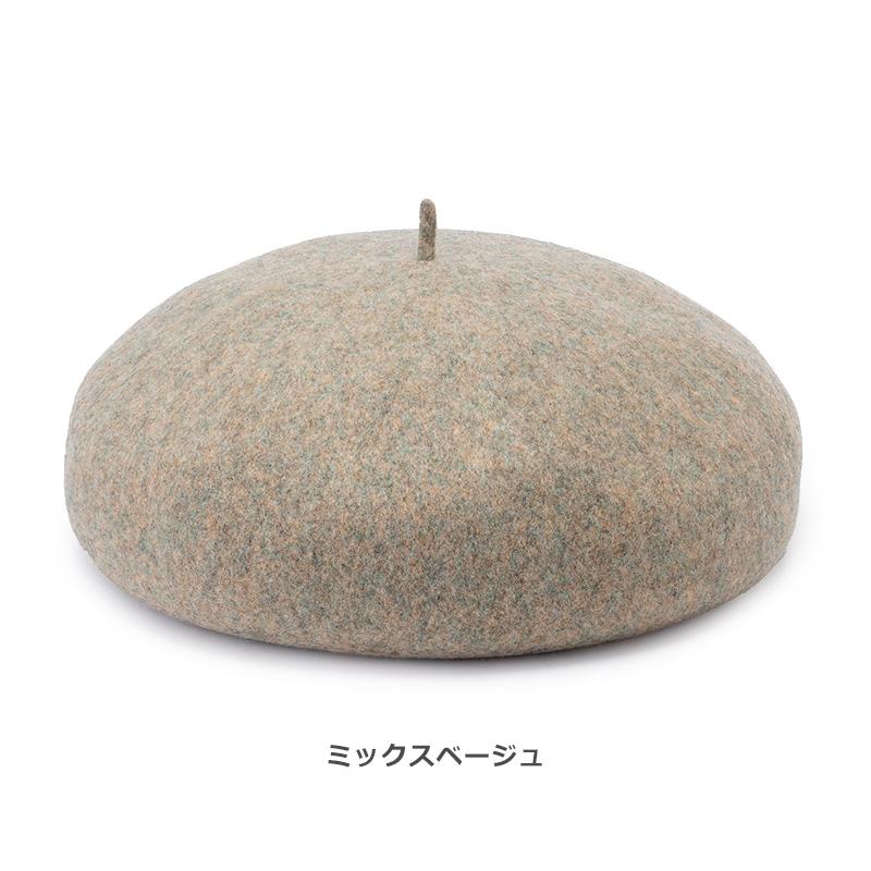 YOKOI BERET CANON(カノン) トークバスクベレー帽 yo-br004 ミックスベージュ