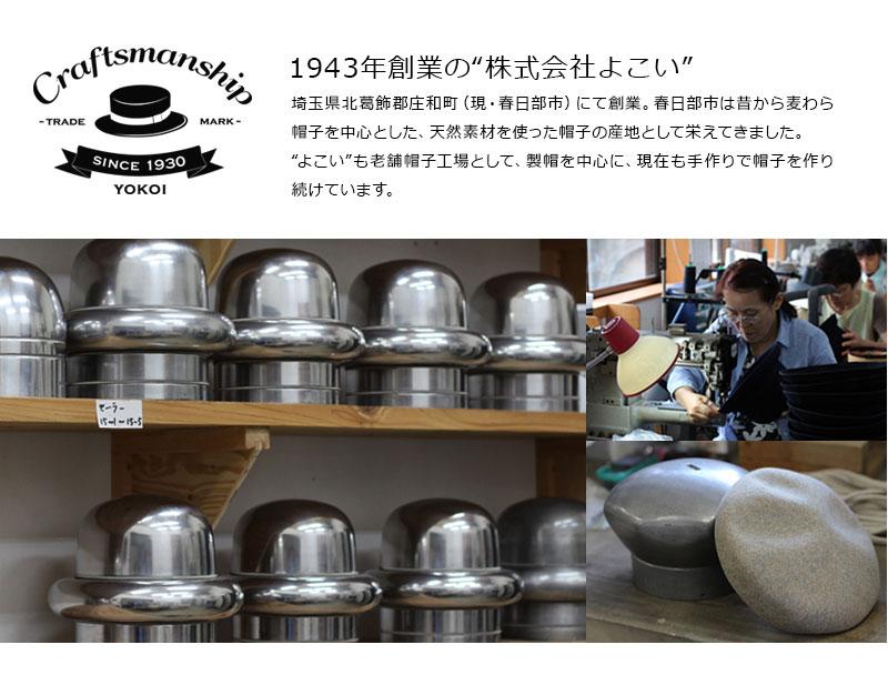 """よこい(ヨコイ)ウールビックベレー yo-br001 1943年創業の""""株式会社よこい""""埼玉県北葛飾郡庄和町(現・春日部市)にて創業。春日部市は昔から麦わら帽子を中心とした、天然素材を使った帽子の産地として栄えてきました。""""よこい""""も老舗帽子工場として、製帽を中心に、現在も手作りで帽子を作り続けています。"""