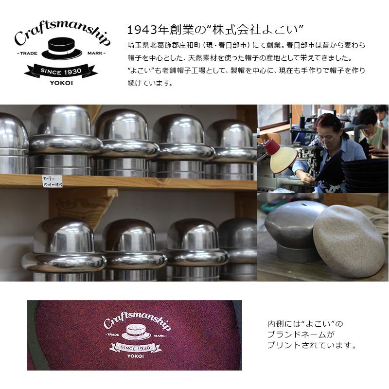 """よこい(ヨコイ)ウール八角ビックベレー yo-br001 1943年創業の""""株式会社よこい""""埼玉県北葛飾郡庄和町(現・春日部市)にて創業。春日部市は昔から麦わら帽子を中心とした、天然素材を使った帽子の産地として栄えてきました。""""よこい""""も老舗帽子工場として、製帽を中心に、現在も手作りで帽子を作り続けています。"""